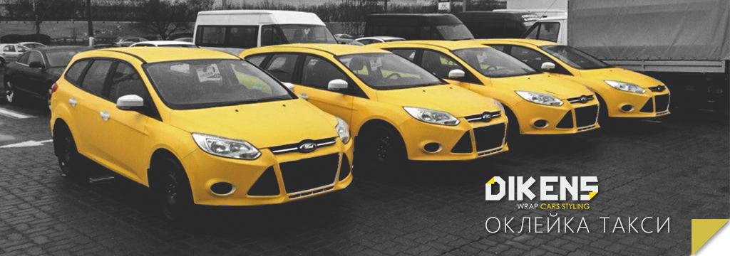 5_taxi